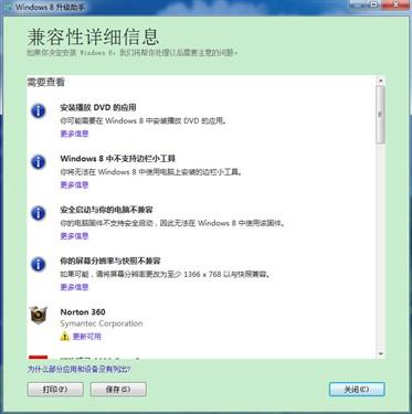 Win8升级很简单!PC交给Win8升级助手