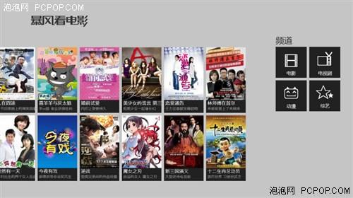 """""""暴风看电影""""登陆Windows8应用商店"""