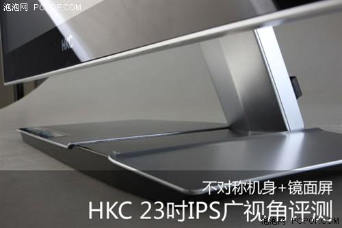 不对称机身+镜面屏!HKC 23吋IPS评测