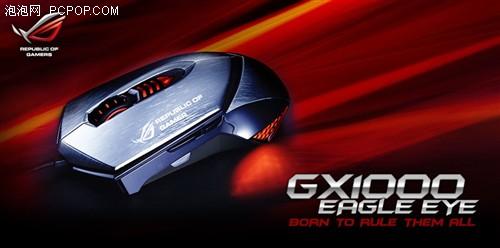 GX1000曝光!华硕ROG系列发烧游戏鼠