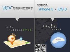 拯救iPhone地图功能SOSO地图攻克iOS6