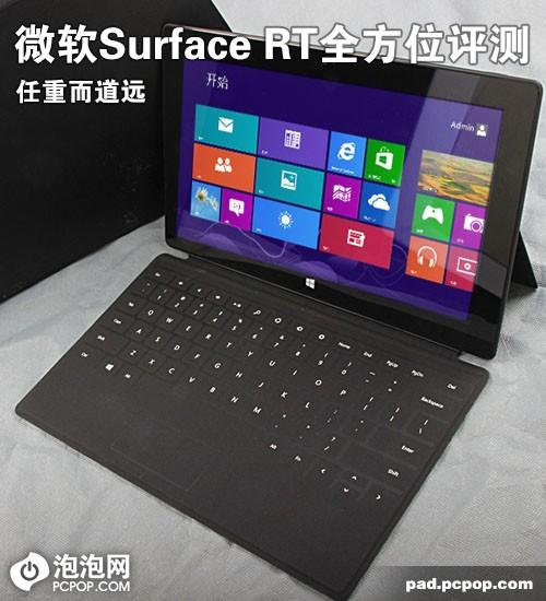 任重道远!微软Surface RT全方位评测