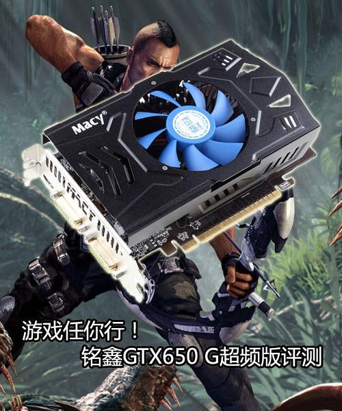 游戏任你行!铭鑫GTX650 G超频版评测