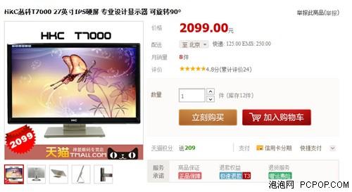 2560分辨率+DP+HDMI HKC 27吋机皇特价