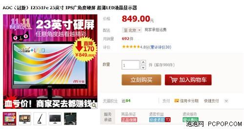 竟然不足千元!HKC 23吋新广视角特价