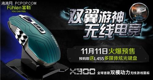 双翼游神X300震撼登场预购送炫光键盘
