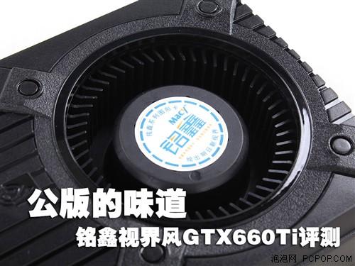 公版的味道!铭鑫视界风GTX660Ti评测