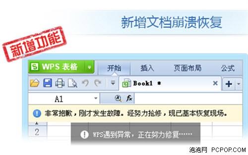 崩溃文件不再丢失 WPS抢鲜版支持恢复