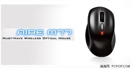 技嘉M77鼠标已上市 正式登陆京东商城