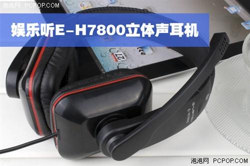 时尚动感音质娱乐听E-H7800耳机评测