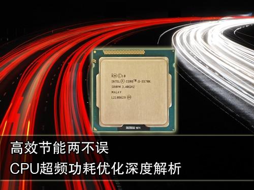 节能高效两不误 实战最优效能CPU超频