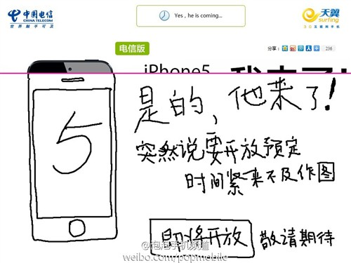 抢国行or买水货?苹果iPhone5选购指南