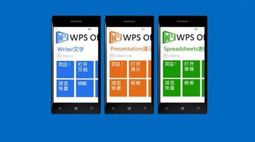 揭秘金山WPS for Win8概念设计界面图