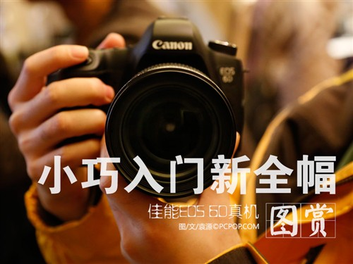 1周影像头条:佳能6D真机与样片大披露