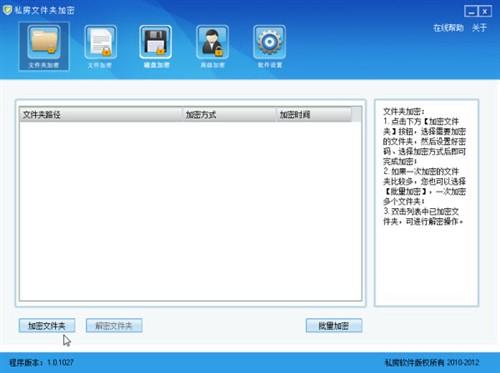 加密保管重要文件必备文件夹加密软件