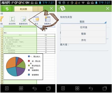 WPS移动版升级兼容安卓4.2新增多功能