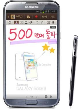三星表示Galaxy Note II销量破五百万