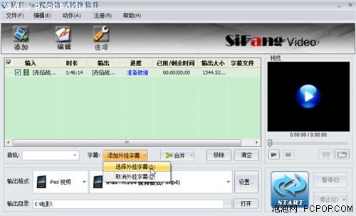 巧用iPad视频转换器转外国大片添字幕_影音相关技巧-泡泡网機油係數