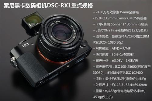 重温35mm经典 全幅索尼黑卡RX1全解析