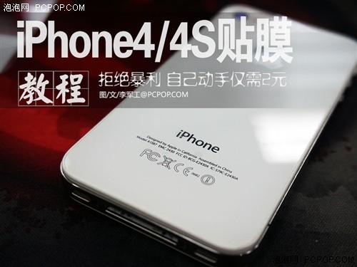 自己贴膜成本不足两元 iPhone贴膜教程