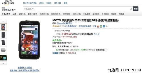 实用三防智能手机 MOTO ME525现价959