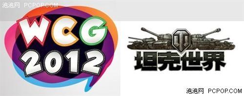 赛睿鼎力坦克世界WCG2012 世界总决赛