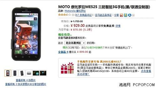 经典三防手机 MOTO ME525正品仅929元