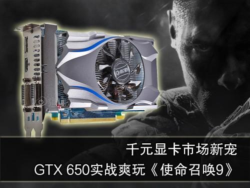 千元新宠!GTX 650爽玩《使命召唤9》