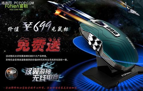 富勒有奖活动 699元游戏鼠标免费送!