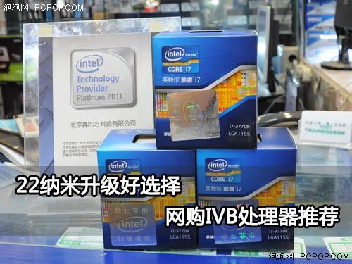 22纳米升级好选择 网购IVB处理器推荐