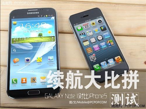 看谁更持久 Note II/iPhone5电量对比