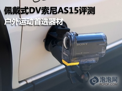 WiFi功能强劲 佩戴式DV索尼AS15评测