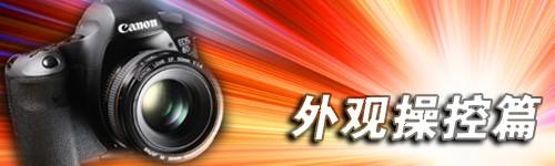 全画幅小弟 佳能6D评测之外观/画质篇