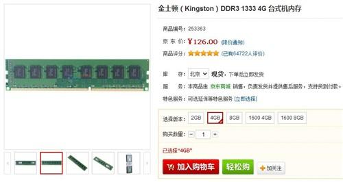 金士顿4G DDR3涨10元!售129元也超值