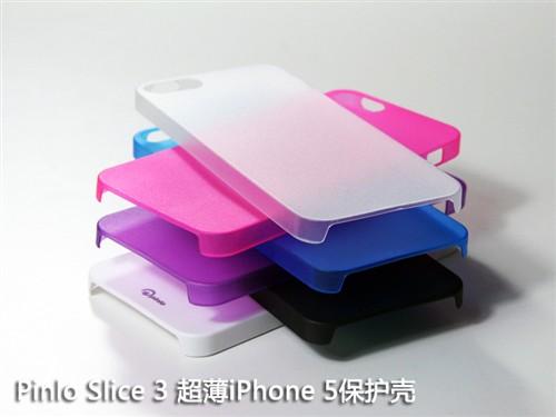 iPhone 5独特配件 某日前最后的疯狂