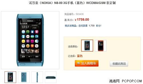 经典智能拍照手机 诺基亚N8仅售1759元