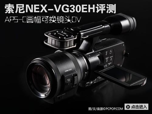 索尼NEX-VG30EH评测 APS-C画幅换镜DV
