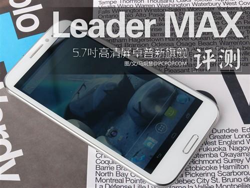 5.7�几咔迤磷科招缕旖�Leader Max评测