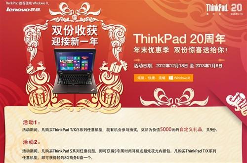 京东商城开启ThinkPad 20周年年末促销