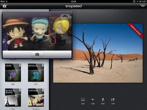 图片处理软件 Snapseed体验