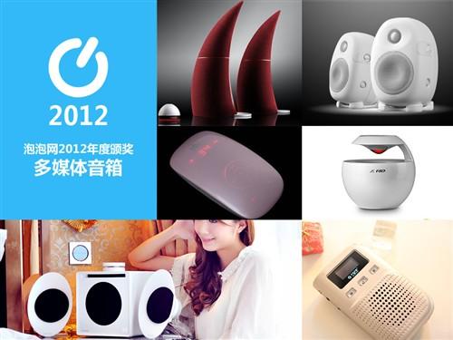 走出DIY!2012泡泡网音箱产品年终颁奖