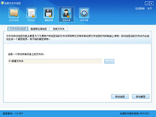 U盘加密简单实现让U盘存放信息更安全