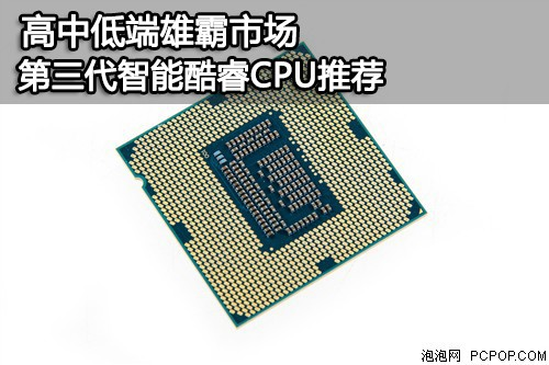 新年升级最超值!第三代酷睿CPU推荐