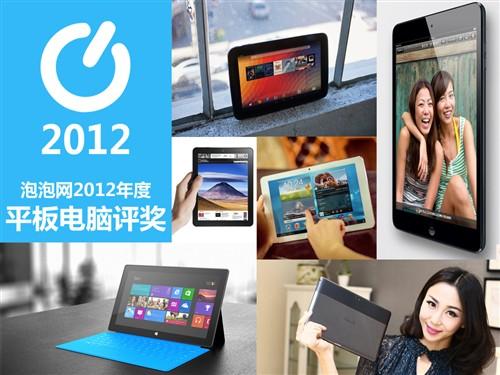iPad不再是首选!平板频道2012年评奖