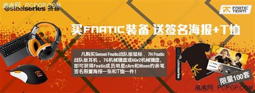 买赛睿Fnatic主题外设 送签名海报T恤