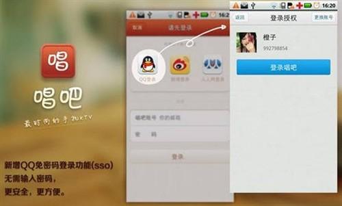 QQ空间手机端新版发布构建开放生态圈
