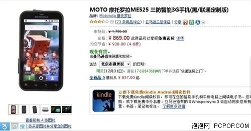 经典三防手机 MOTO ME525正品仅869元