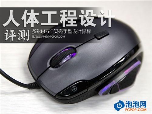 仿生学多彩M720鼠标