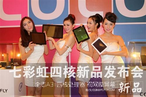 联手四核全志A31 七彩虹8款新平板发布