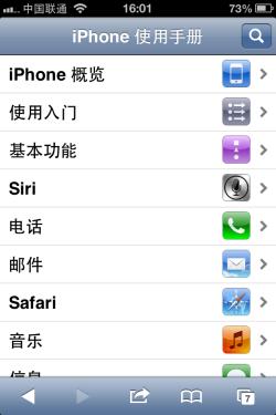 别说你都知道 iPhone技巧不完全教程